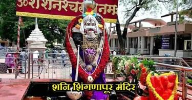 Shani Shingnapur Temple Information In Marathi