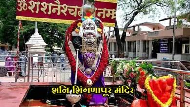 Photo of शनि शिंगणापूर मंदिराची माहिती Shani Shingnapur Temple Information In Marathi