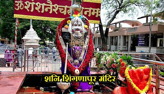 Shani Shingnapur Temple Information In Marathi