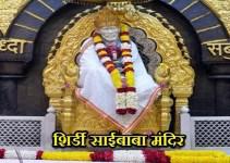 शिर्डीच्या साईबाबांचे मंदिर Shirdi Sai Baba Temple History In Marathi