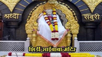 Photo of शिर्डीच्या साईबाबांचे मंदिर Shirdi Sai Baba Temple History In Marathi