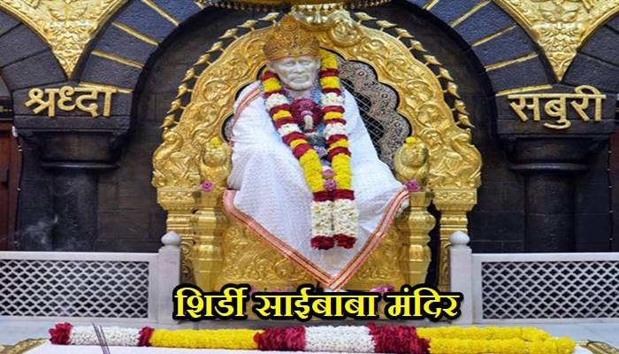 Shirdi Sai Baba Temple History In Marathi