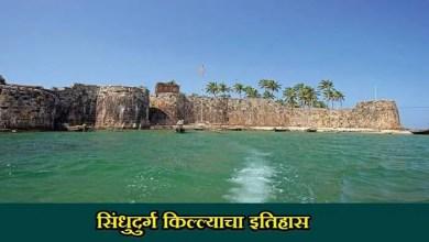 Photo of सिंधुदुर्ग किल्ल्याचा इतिहास Sindhudurg Forts History In Marathi