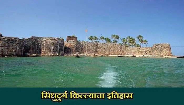 Sindhudurg Forts History In Marathi