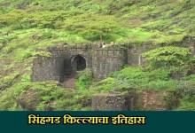 Photo of सिंहगड किल्ल्याचा इतिहास Sinhagad Fort History In Marathi