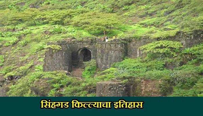 Sinhagad Fort History In Marathi