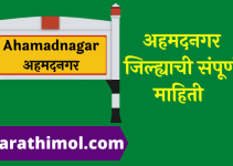 अहमदनगर जिल्ह्याची संपूर्ण माहिती Ahmednagar District Information In Marathi