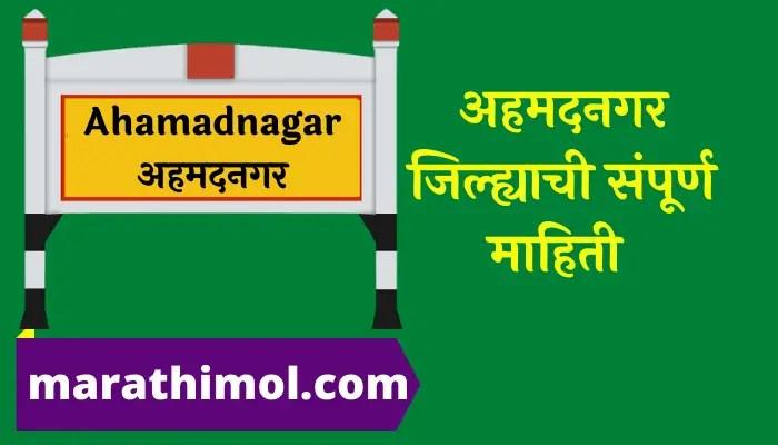 Ahmednagar District Information In Marathi
