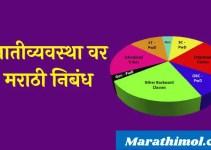 जातीव्यवस्था वर मराठी निबंध Caste System Essay In Marathi