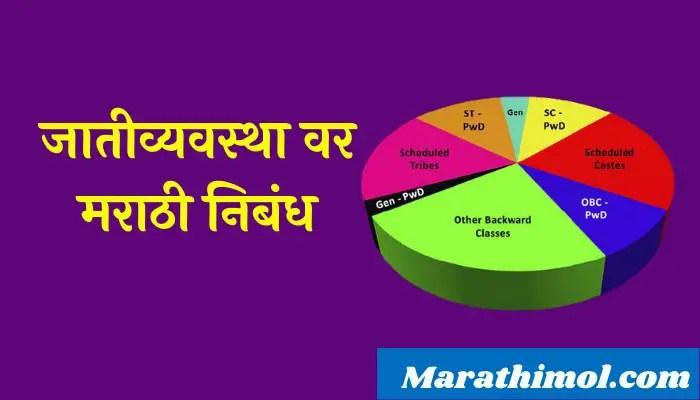 Caste System Essay In Marathi
