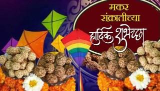 Essay On Makar Sankranti In Marathi
