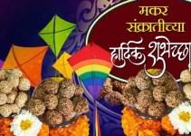 मकर संक्रांति वर मराठी निबंध Essay On Makar Sankranti In Marathi