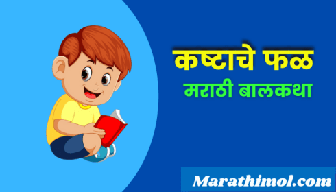 Kashtache Fal Story In Marathi