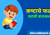 कष्टाचे फळ – मराठी बोधकथा Kashtache Fal Story In Marathi