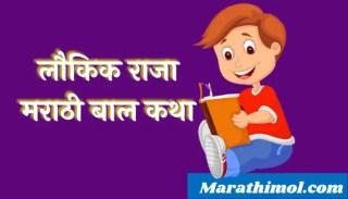 Cosmic king Story In Marathi