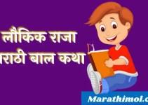 लौकिक राजा – मराठी बाल कथा Cosmic king Story In Marathi