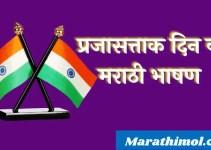 प्रजासत्ताक दिन वर मराठी भाषण Speech On Republic Day In Marathi