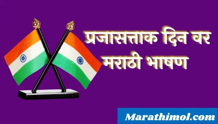 Speech On Republic Day In Marathi