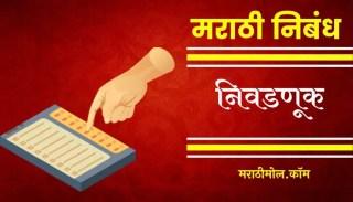 Essay On Election In Marathi