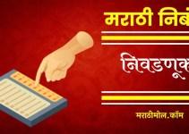 निवडणूक वर मराठी निबंध Essay On Election In Marathi