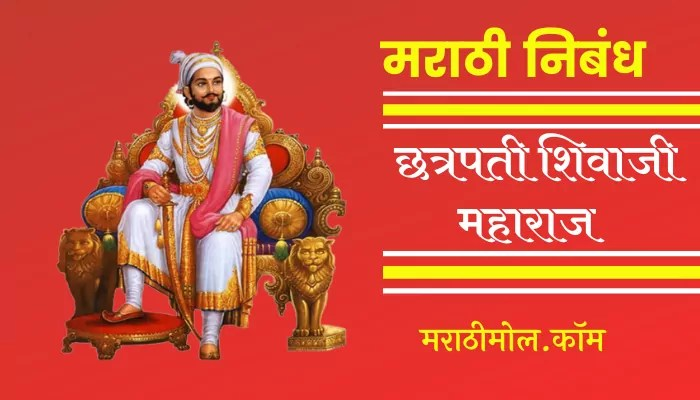 Essay On Shivaji Maharaj In Marathi