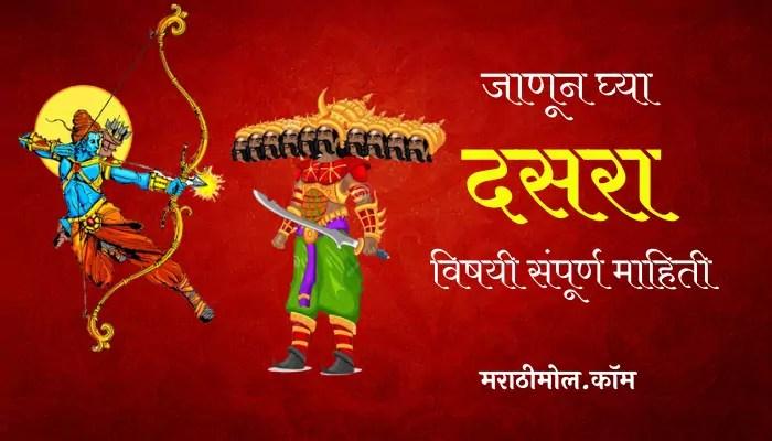 Dussehra Information In Marathi