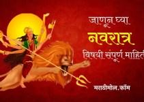 नवरात्र सणाचे महत्त्व आणि माहिती Navratri Information In Marathi