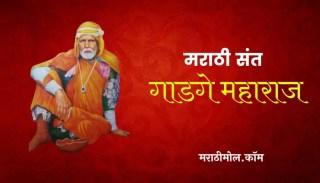 Sant Gadge Maharaj information in Marathi