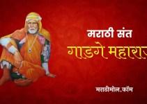 संत गाडगे महाराज यांची माहिती Sant Gadge Maharaj information in Marathi