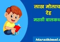 लाख मोलाचा देह – मराठी बोधकथा Lakh Molacha Deh Story In Marathi