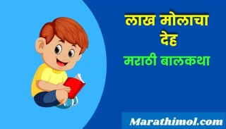 Lakh Molacha Deh Story In Marathi