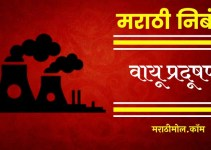 वायू प्रदूषण वर मराठी निबंध Essay On Air Pollution In Marathi