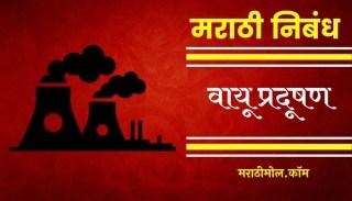 Essay On Air Pollution In Marathi