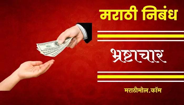 Essay On Corruption In Marathi