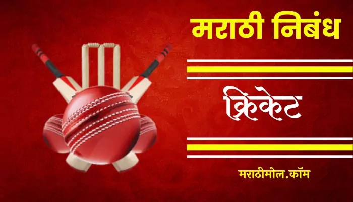 Essay On Cricket In Marathi