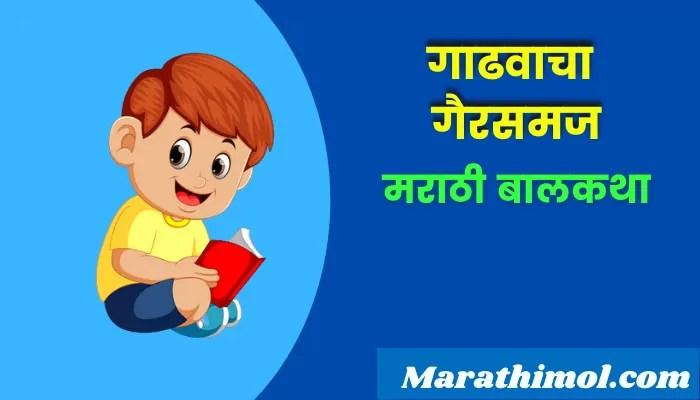 Donkey's Misunderstanding Story In Marathi