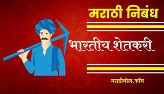 Essay On Indian Farmer In Marathi