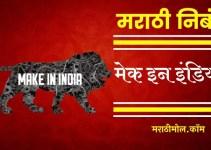 मेक इन इंडिया वर मराठी निबंध Essay On Make In India In Marathi