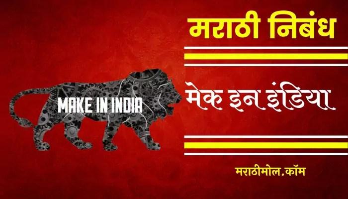 Essay On Make In India In Marathi