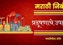 प्रदूषणाचे उपाय वर मराठी निबंध Essay On Solution Of Pollution In Marathi