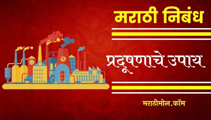 Essay On Solution Of Pollution In Marathi