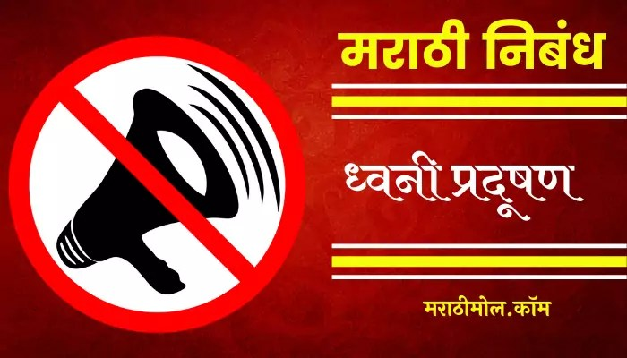 Noise Pollution Essay In Marathi