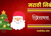 ख्रिसमस वर मराठी निबंध Christmas Essay In Marathi