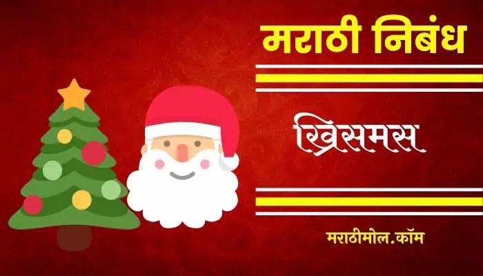 Christmas Essay In Marathi
