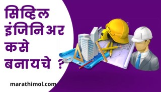 How To Become A Civil Engineer In Marathi