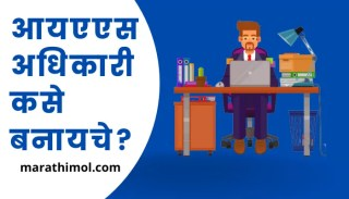 How To Become An IAS Officer In Marathi