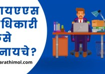 आयएएस अधिकारी कसे बनायचे? How To Become An IAS Officer In Marathi