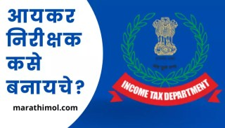 Income Tax Inspector In Marathi
