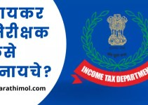 आयकर निरीक्षक कसे बनायचे ? How to Become An Income Tax Inspector In Marathi