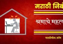 श्रमाचे महत्व निबंध मराठी Shramache Mahattwa Marathi Nibandh